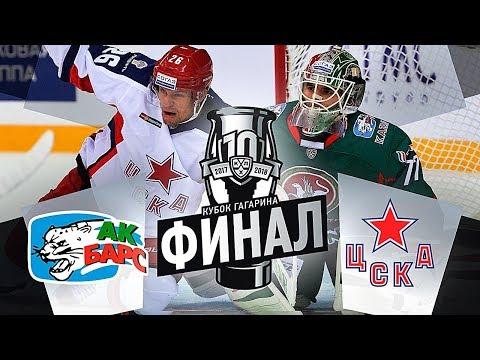 ФИНАЛ КХЛ - АК БАРС vs ЦСКА - КУБОК ГАГАРИНА В NHL 18