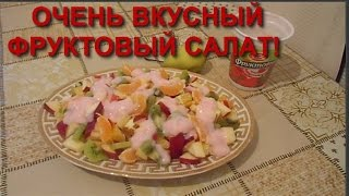 ПРАЗДНИЧНЫЙ ФРУКТОВЫЙ САЛАТ & Festive fruit salad