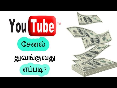How To Create Perfect Youtube Channel In TAMIL