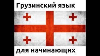 Грузинский язык - аудио уроки