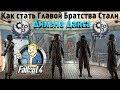 Fallout 4: Сверженье Мэксона ➤ Стань Главой Братства Стали ➤ Дилемма Данса
