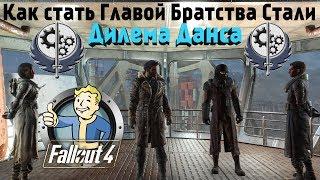 Fallout 4 Сверженье Мэксона  Стань Главой Братства Стали  Дилемма Данса