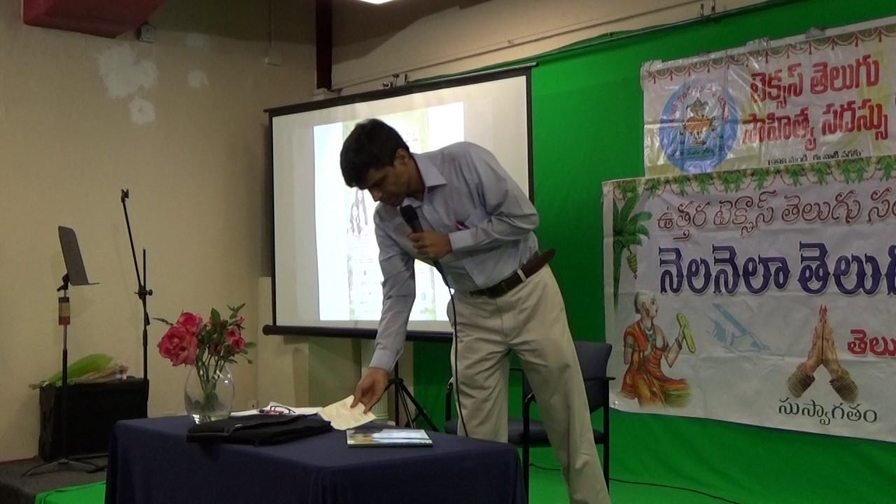 TANTEX - NNTV 116th - 38th TX Sahitya Vedika - Raman Dodla - Padma Padya Vaahini Pustaka Parichayam