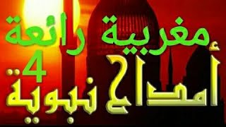 Allah ya Moulana أمداح نبوية مغربية رائعة الله يا مولانا  مديح نبوي مغربي Morrocan Nasheed