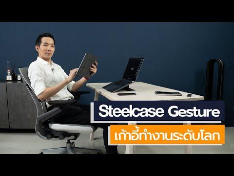 [spin9] รีวิว Steelcase Gesture เก้าอี้ทำงานที่น่าลงทุนที่สุดในช่วง Work From Home