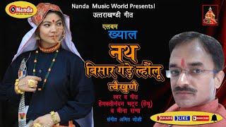 Nath Bisar Pade Liyolu | Himvati Nandan Bhatt (Hemu) | Meena Rana | Latest Garhwali song