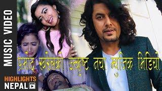 Maile Chitta Bujhauna Parxa - Pramod Kharel Ft. Asha, Bhupesh & Bikash   New Nepali Song 2018/2075