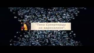 Проект X: Дорвались. Русский трейлер-2, 2012
