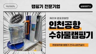 수하물랩핑기, 인천공항 수하물랩포장 자동으로 하는 랩핑…