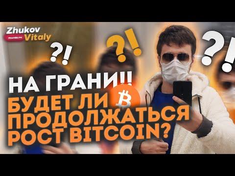 💥 БУДЕМ ПАДАТЬ ? 💥 КРИПТОРЫНОК НА ГРАНИ Прогноз биткоин анализ Eth Xrp Xlm Bitcoin