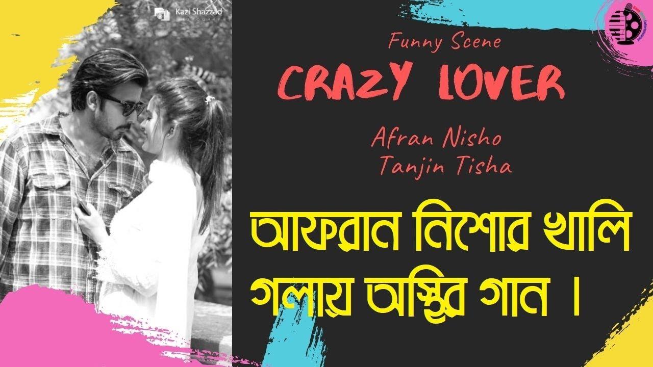 আফরান নিশোর খালি গলায় অস্থির গান | Crazy Lover Bangla Natok Funny Clip | Afran Nisho | Tanjin Tisha