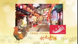 恭喜發財加太賀祝大家新年行好運新春期間照常營業加太賀日式和風料理KAT...
