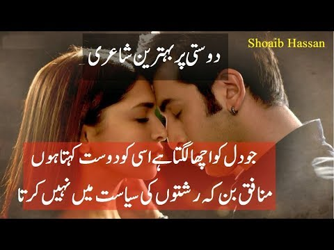 2 Line Dosti Shayari 2018 | 2 Line Heart Touching Friendship Poetry 2018 | Shoaib Hassan