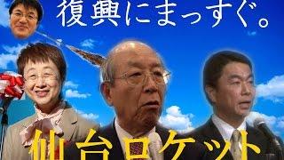 """仙台経済界、H28年のロケットスタート!政財界トップの""""新年の決意""""20連発!"""
