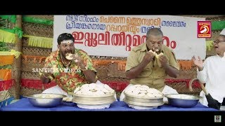 തീറ്ററപ്പായി ആള് കൊള്ളാലോ ശെരിക്കും എത്ര ഇഡ്ഡലി തിന്നു  Malayalam Comedy Scene