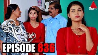 Neela Pabalu (නීල පබළු) | Episode 836 | 16th September 2021 | Sirasa TV Thumbnail