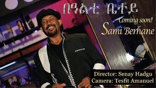Sami Berhane ሳሚ ብርሃነ Bealti Betey በዓልቲ በተይ Eritrean Tigrigna Music 2018 (Official Video)