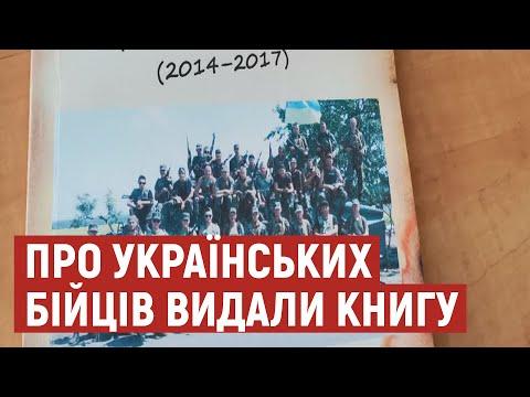 Суспільне Волинь: У Луцьку презентували книгу про 91 українського військового.
