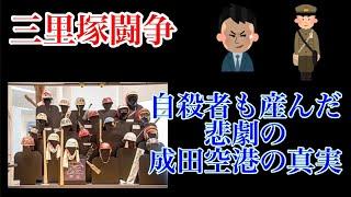 三里塚闘争 成田国際空港建設に反対する地域住民による反対運動