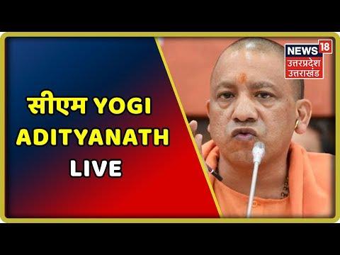 Lucknow से सीएम Yogi Adityanath LIVE | July 3, 2019
