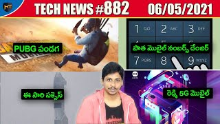 Tech News in Telugu 882:good news for PUBG players,Samsung M42,space x,twitter,redmi note 10 5g,mi