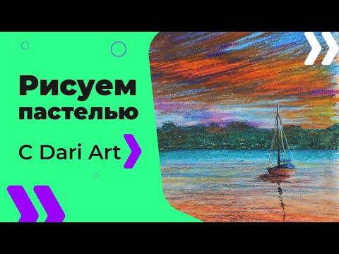 Видео уроки рисуем масляной пастелью