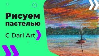 ВИДЕО УРОК\TUTORIAL Рисуем масляной пастелью закат и лодочку! #Dari_Art