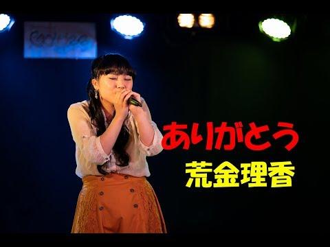 荒金理香『ありがとう』 2019.05.13 @堀江Goldee