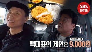 백종원, 성실 보스 돈가스 사장님께 가격 인상 제안 | 백종원의 골목식당(Back Street) | SBS Enter.