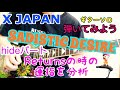 X JAPAN/SADISTIC DESIRE弾いてみよう【ギターソロ編】解説動画