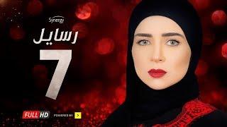 مسلسل رسايل الحلقة السابعة   بطولة مي عز الدين   Rasayel Series - Episode 07
