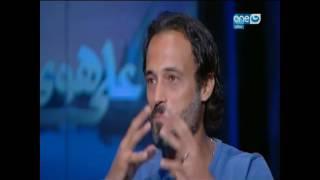 علي هوي مصر | يوسف الشريف عن البوست الديني خفت من ربنا وسبت  الاهلي والزمالك عشان الصلاة