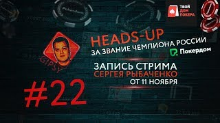Gipsy на Pokerdom #22 - HEADS-UP за звание чемпиона России