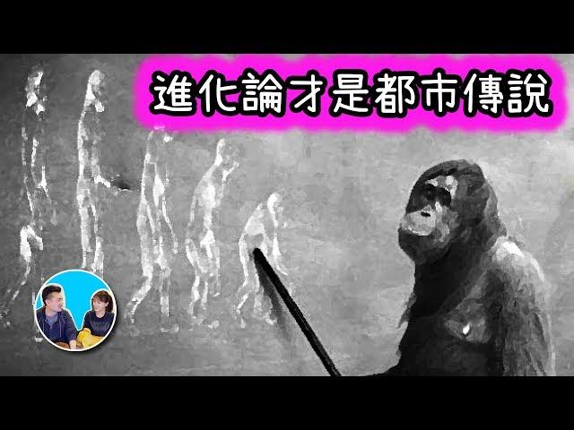 科學證明進化論才是都市傳說,人類才是外星人 | 老高與小茉 Mr & Mrs Gao