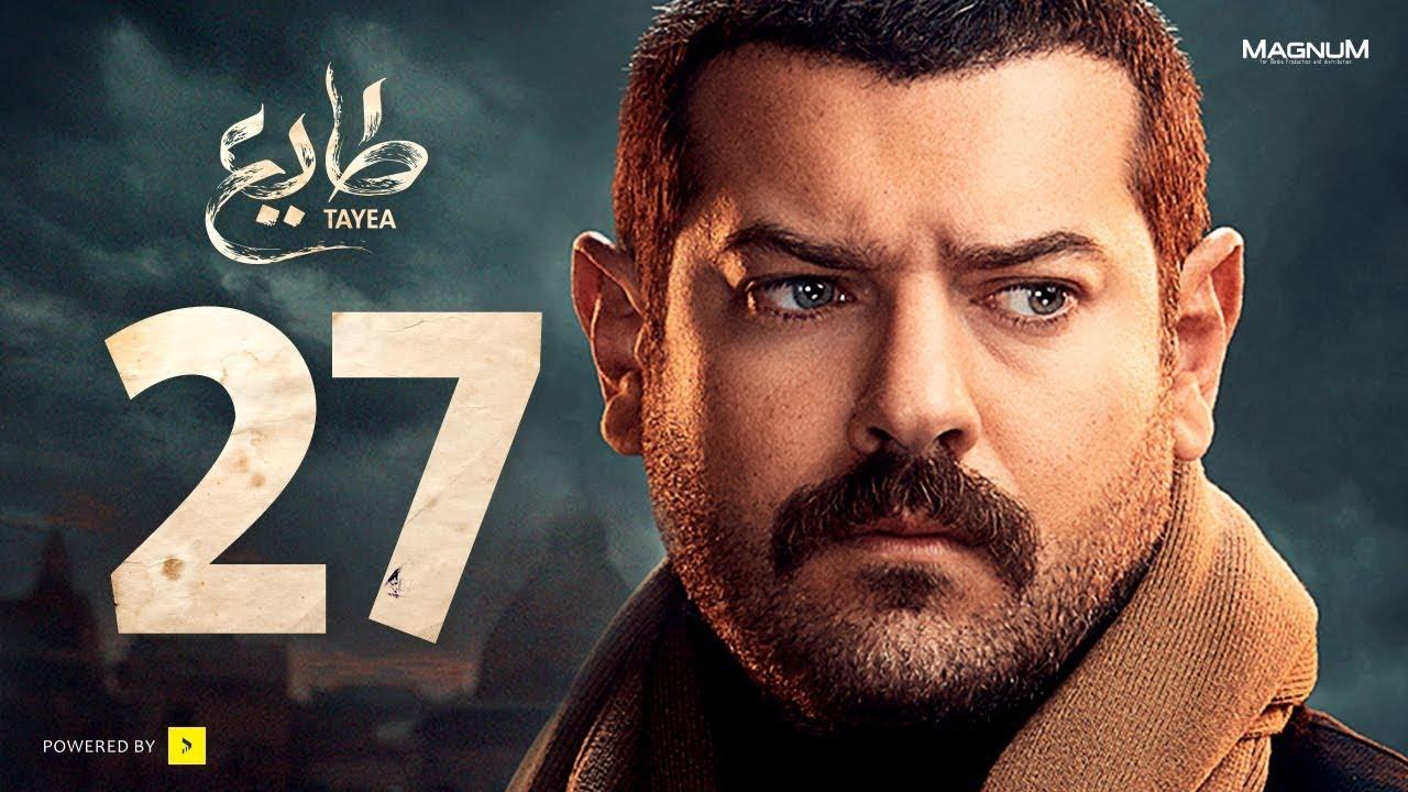 مسلسل طايع - الحلقة 27 الحلقة السابعة والعشرون HD - عمرو يوسف | Taye3 - Episode 27 - Amr Youssef