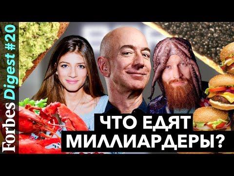 Что едят миллиардеры? Гейтс, Абрамович и Цукерберг. Гости: Рыбаков, Перельман, Саша Новикова
