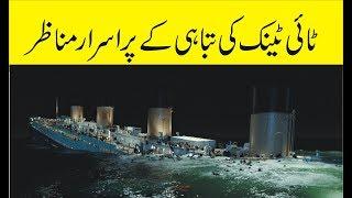 Titanic Ki Purisrar Kahani