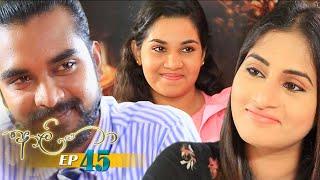 Aaliya | Episode 45 - (2021-06-03) | ITN Thumbnail