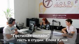 «Гостиная онлайн» на радио 7 — Елена Кулик