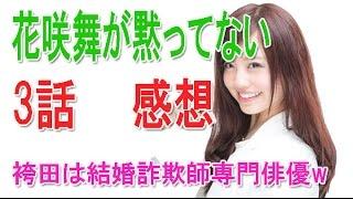 花咲舞が黙ってない 3話ドラマ感想 袴田はもはや結婚詐欺師専門俳優だな...