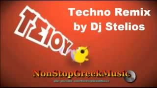ΤΟ ΠΟΥΛΑΚΙ ΤΣΙΟΥ REMIXES / Techno Remix by Dj Stelios - NonStopGreekMusic
