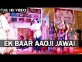 Marwadi New LOKGEET | 'Ek Baar Aaoji Jawai'♪ Full HD VIDEO | FOLK Songs | Rajasthani Songs 2015