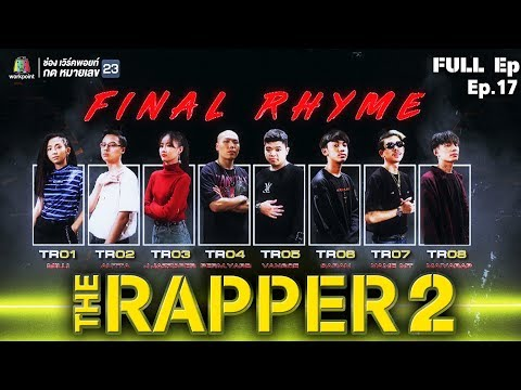 THE RAPPER 2 | EP.17 | FINAL RHYME  |  | 03 มิ.ย.62 Full HD