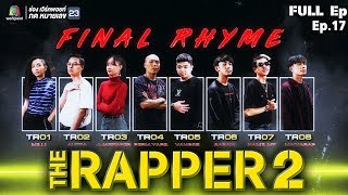 THE RAPPER 2 | EP.17 | FINAL RHYME  | 3 มิ.ย.62 Full HD