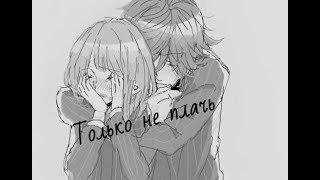 Грустный аниме клип Только не плач АМВ Sad anime clip Just do not cry AMV