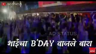 Bhai Cha Bday Wajle 12 Whatsapp Status Video | Ararara Khatarnaak Marathi Song
