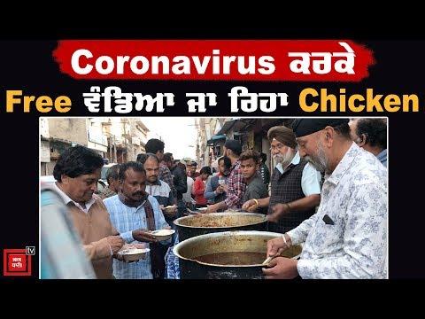 Free ਖਵਾਇਆ ਜਾ ਰਿਹਾ #Chicken, Corona ਵਾਇਰਸ ਨੇ ਕੀਤਾ ਮੰਦਾ ਹਾਲ