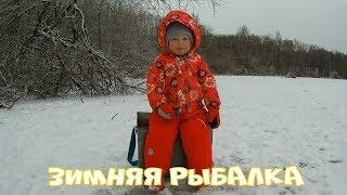 На зимнюю рыбалку с Дочей