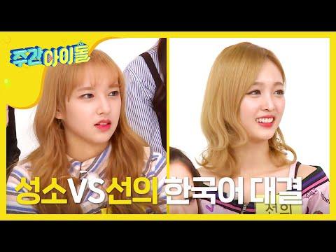 (Weekly Idol EP.291) CHENG XIAO vs XUAN YI korean battle!!