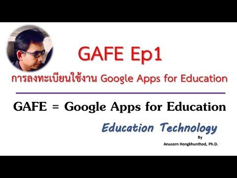 GAFE Ep1 - การลงทะเบียนใช้งาน Google Apps for Education